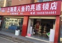 上海美人鱼钓具连锁店