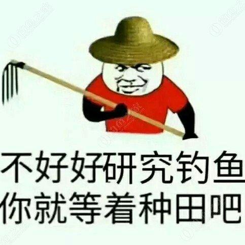 姜太公垂钓愿者上钩6