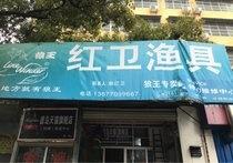 红卫渔具店