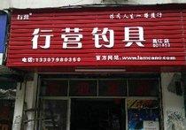 行营钓具昌江店