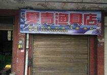 夏青渔具店