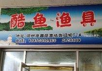 酷鱼渔具店