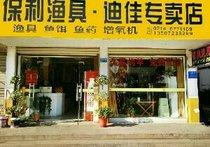 大冶保利渔具店