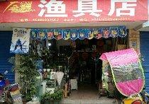 飞逊曼渔具店