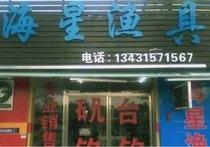 海星渔具店