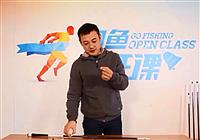 《钓鱼公开课》第02期 竞技钓大师王超分享主线顶部打结技巧