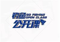《钓鱼公开课》第05期 竞技钓大师王超介绍绑子线技巧