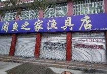 闲鱼之家渔具店