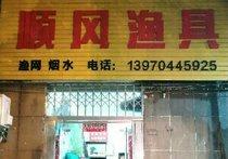 顺风渔具店
