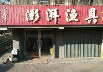 澎湃渔具商店
