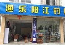 渔乐阳江钓具