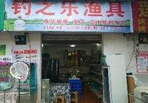 钓之乐渔具店