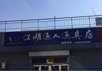 江湖渔人渔具店