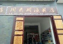 周云川渔具店