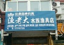 渔老大水族渔具店