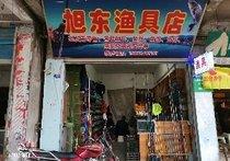 旭东渔具店