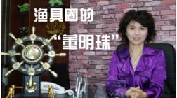 """渔具圈的""""董明珠""""——刘莉"""
