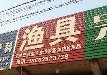 高村渔具店