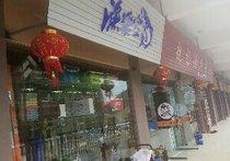 赵记渔乐室渔具超市