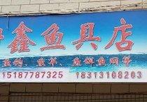 甜鑫鱼具店