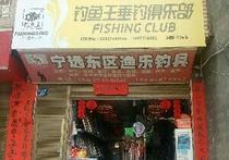 钓鱼王垂钓俱乐部宁远东区渔乐钓具