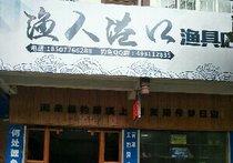 渔人港口渔具店