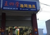 王四学渔网渔具