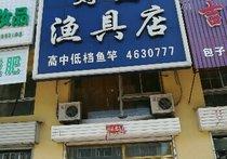 刘三渔具店