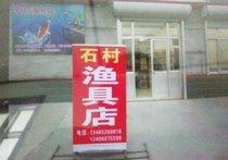 石村渔具店