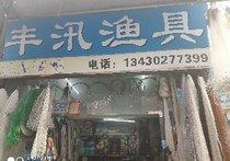 丰汛渔具店