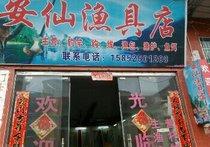 安仙渔具店