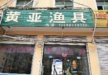 黄亚渔具店