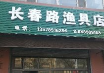 长春路渔具店