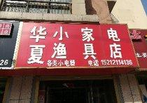 华夏渔具店