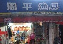 周平渔具店
