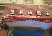 墨玉县海滩钓鱼器具销售店