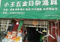 小王五金日杂渔具