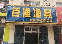 百渔渔具店