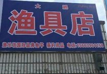 大鹏渔具店