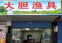 大胆渔具店