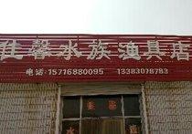 佳馨渔具店
