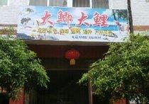 大鲫大鲤渔具店