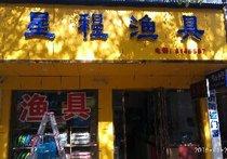星程渔具店