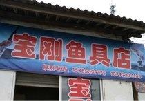 宝刚鱼具店