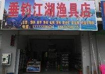 垂钓江湖渔具店