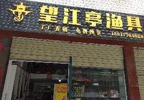 望江亭渔具