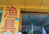 龙虎渔具店