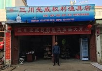 三川光威权利渔具店