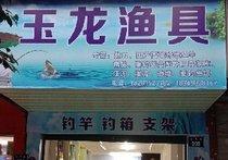 玉龙渔具店