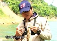 《探钓之旅》第二季 第四集 前往桂林寻觅鳜斑鳜